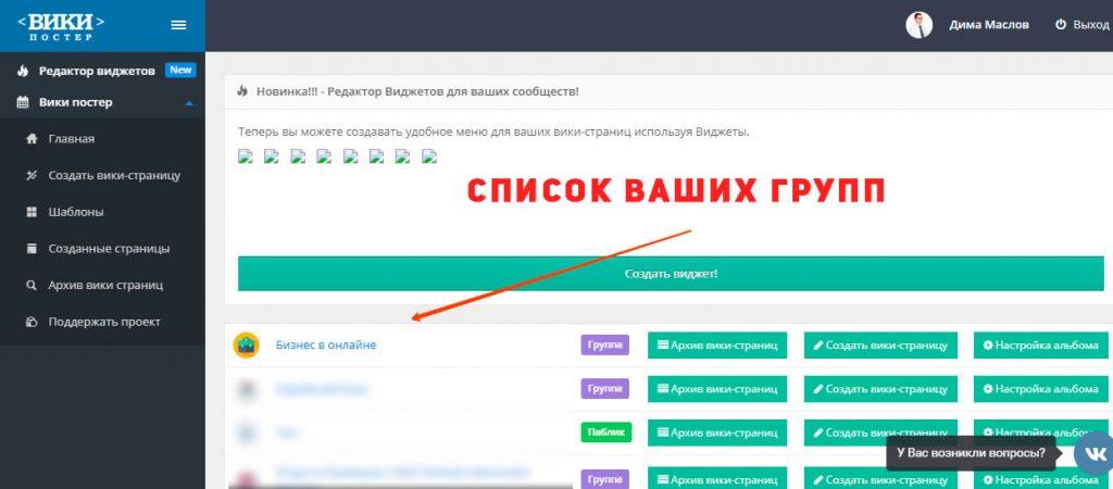 Как создать вики страницу вконтакте для группы